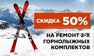 Mal-Zimnii-servis_SKIDKA-09-12-2020